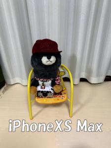 iPhoneXS Maxの写真