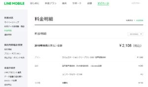 LINEモバイル明細9月分