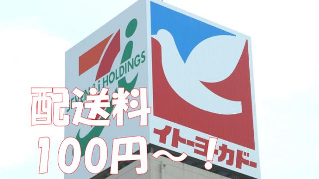 イトーヨーカドーのネットスーパー配達料金
