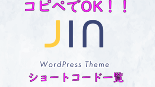 JINショートコード一覧(Wordpress)