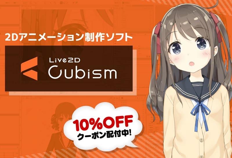 Live2D PRO版の価格