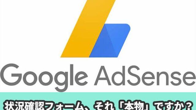AdSense審査状況確認フォームは危険なのか
