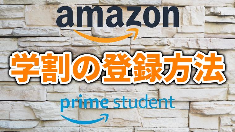 アマプラ学割の登録方法を画像付きでわかりやすく解説【Amazon Prime Student】