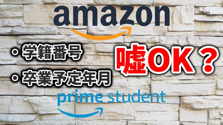 Amazonの学割は嘘をついて学籍番号や卒業予定年月を入力してもバレない?【Prime Student】