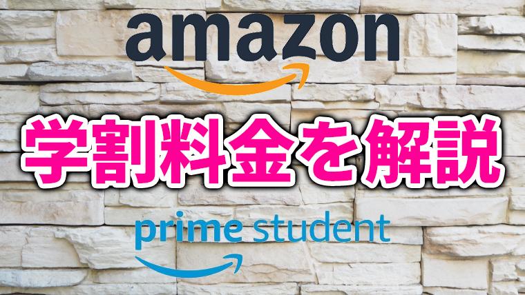 アマプラの学割料金を解説!月額料金より年会費のほうがお得【Amazon Prime Student】