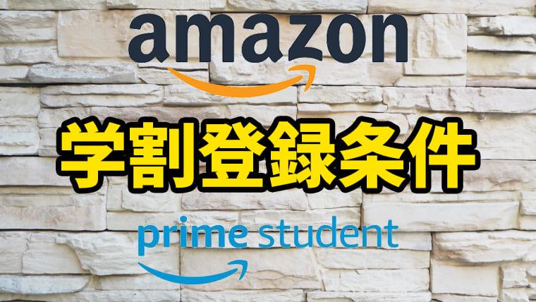 アマプラ(Amazon Prime)の学割に登録するための条件