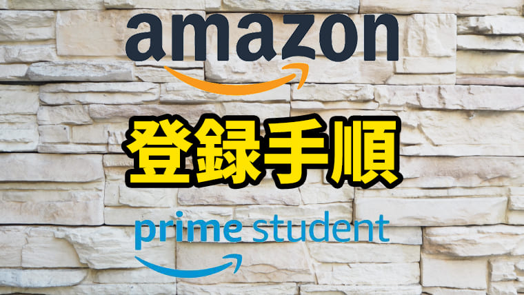 アマプラ(Amazon Prime)の学割に登録する手順