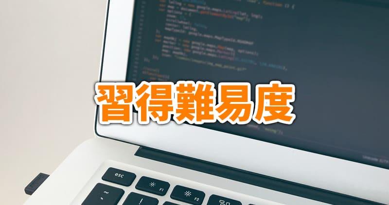 テックアイエスで学べるプログラミング言語の習得難易度
