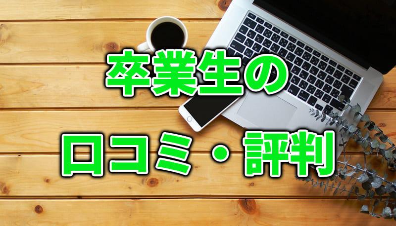テックアイエス卒業生の口コミ・評判