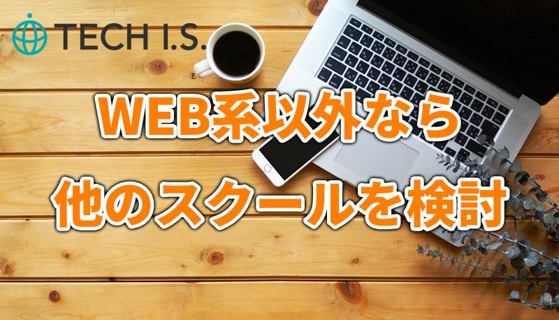 WEB系以外の分野を希望するなら他のスクールを検討したほうがいい