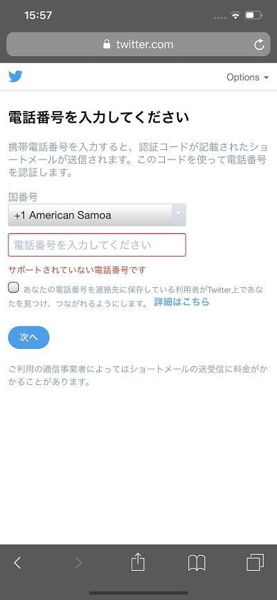 Twitter「この電話番号はすでに使用されています」のロック解除方法を紹介