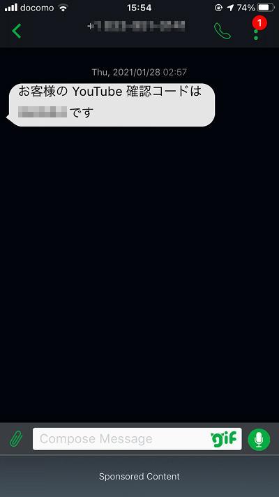 textPlusはTwitterの電話番号認証に利用することができません